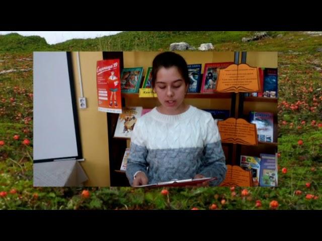 Изображение предпросмотра прочтения – АлександраОжегова читает произведение «Север» Н.Н.Брауна