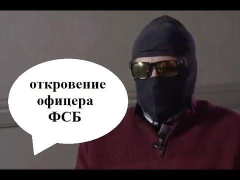 Признание офицера ФСБ: истинный враг России - это  спецслужбы, ставшие государством!!!