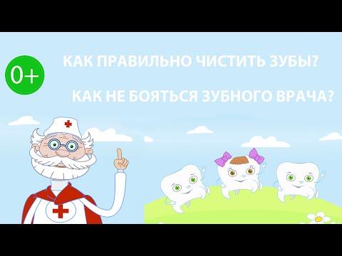 Добрый доктор стоматолог мультфильм все серии подряд
