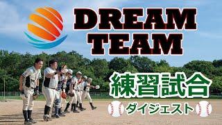 【三陽工業明石】DREAM TEAM 練習試合ダイジェスト