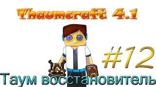 Гайд, обучение по моду Thaumcraft 4.1 - Таум восстановитель #12