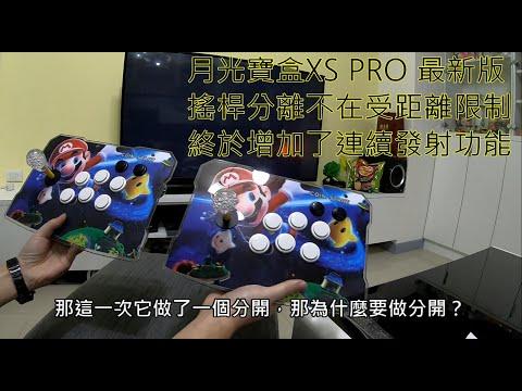 月光寶盒XS PRO 最新版分離式搖桿距離不受限制增加遊戲五大 ...