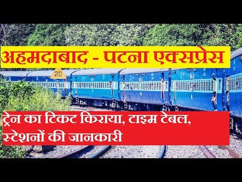 Ahmedabad Patna Express | अहमदाबाद पटना एक्सप्रेस | 19421 Train | Train Information