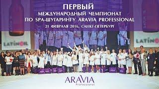 Международный чемпионат по SPA-шугарингу ARAVIA Professional - 21.02.2016, Санкт-Петербург(, 2017-06-05T13:43:55.000Z)