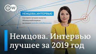 """Апина, Слепаков, Кафельников, Госдеп, Путин, ракеты, санкции. The best of """"Немцова. Интервью""""-2019"""