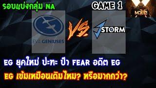 [Dota2] Evil Geniuses⚔️J.Storm (Bo2) เกม1🏆MDL Chengdu Major รอบคัดเลือก NA - รอบแบ่งกลุ่ม