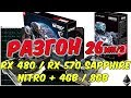 Разгон RX480 - 4Гб и RX570 - 8Гб sapphire nitro+. Память видеокарты hynix