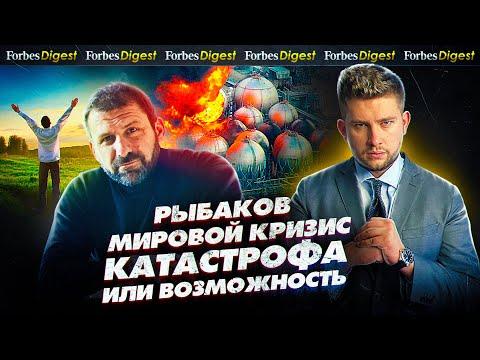 Игорь Рыбаков о