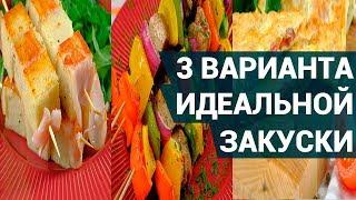 Как приготовить закуски для всей семьи?   3 Варианта идеальной закуски   Готовим вкусно