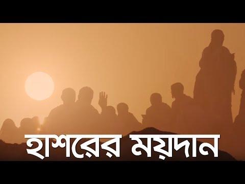 হাশরের ময়দান (জীবন – মৃত্যু – জীবন: পর্ব ৫)   Bangla Islamic Reminder