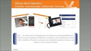видео Как ограничить внешние подключения к Kerio Operator