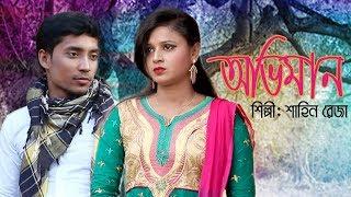 Abhimaani । Shahin Reza । Bangla New Music Video । Bangla New Song 2018