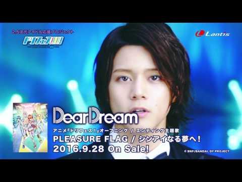 DearDream / アニメ ドリフェス! OP/ED主題歌 PLEASURE FLAG / シンアイなる夢へ!
