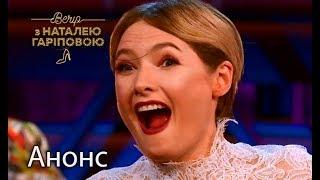 Драка модельеров — Вечер с Натальей Гариповой. Смотрите 26 мая