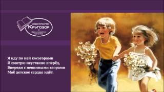 Кругозор Блок Детство