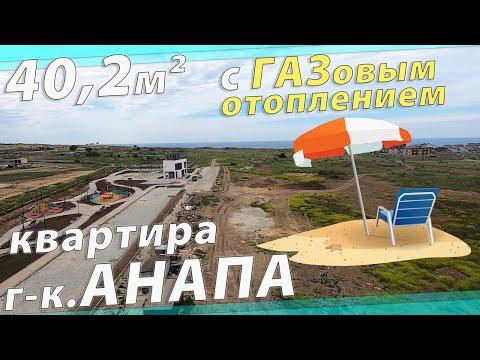 ПРОДАМ КВАРТИРУ в АНАПЕ с видом на море 3 млн 100 руб+ГАЗовое индивидуальное отопление