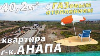СРОЧНАЯ ПРОДАЖА! Квартира в АНАПЕ с видом на море+ГАЗовое индивидуальное отопление 3 млн 100 тыс.руб