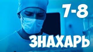 Знахарь 7-8 серия сериала на Первом канале. Анонс