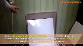 видео Система инфракрасного отопления плэн - устройство и правила монтажа » Аква-Ремонт