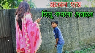Matal Hoye Hisu Korbo Deyale | Soto Dada Comedy Video | New Bangla Funny Video 2018 |  Chuto Koutok