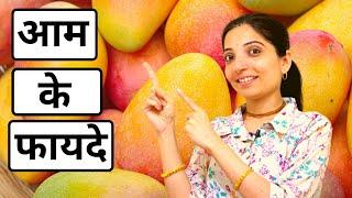 आम के आयुर्वेदिक फायदे - Ayurvedic Benefits of Eating Mango – Aam ke Fayde