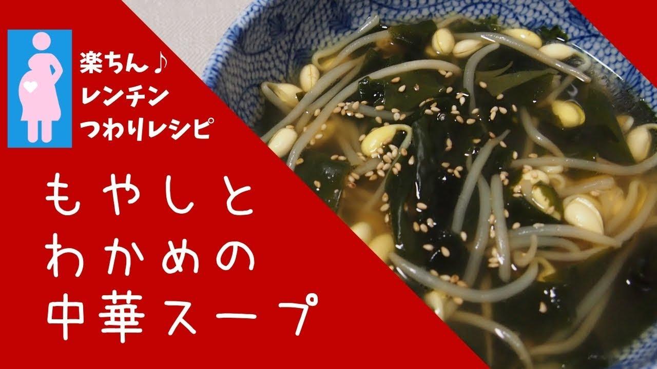 もやし わかめ スープ