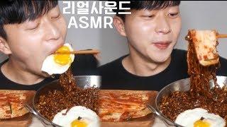 짜파게티 김장김치 리얼사운드 먹방*Black Bean Noodles and Kimchi ASMR Eating Sounds Mukbang eating show
