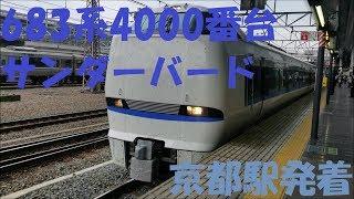 【特急(JR西日本)】683系4000番台(T42編成)「サンダーバード11号」京都駅発着シーン