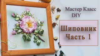 🥀 МК РОЗА с открытой серединкой Ч1 Вышивка лентами / Rose embroidered with satin ribbons 1