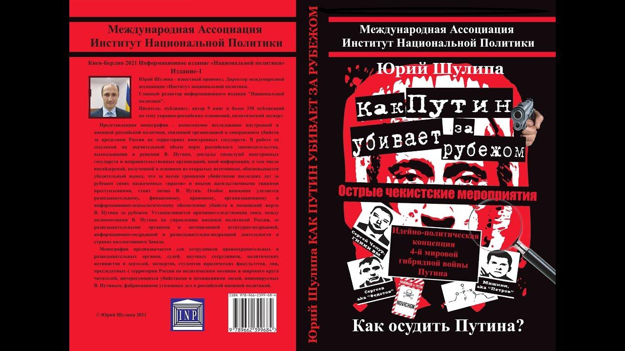 Юрий Шулипа о новой работе как Путин убивает за рубежом