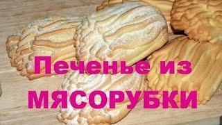 Печенье через мясорубку  | Хризантема - рецепт простого домашнего печенья которое вас удивит