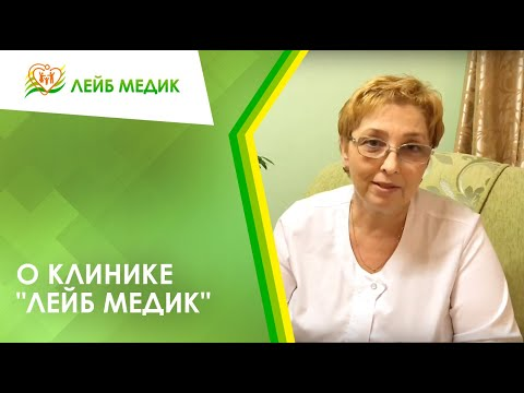 "О клинике ""Лейб Медик"""
