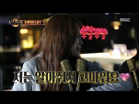 [Duet song festival] 듀엣가요제 - Park Hyo-shin + Lee Jeok voice Participant?! 20161216