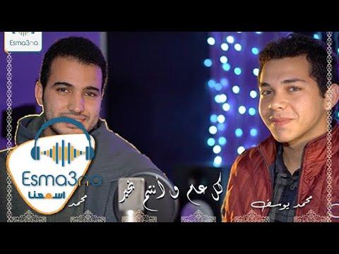 ميدلي في حب رسول الله -  محمد طارق ومحمد يوسف | Mohamed Tarek & Mohamed Youssef - Medly