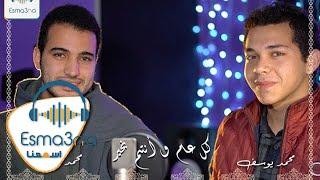 Video Mohamed Tarek & Mohamed Youssef - Medly | محمد طارق ومحمد يوسف - ميدلي download MP3, 3GP, MP4, WEBM, AVI, FLV Maret 2018