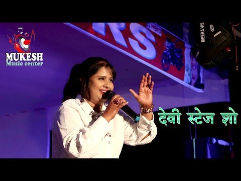 Devi live stage show Bahe ke Purwa Rama #Mukesh music centre #2