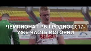Некоторые моменты ЧРБ Гродно-2017