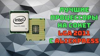 лучшие процессоры сокета 2011  Xeon с Aliexpress