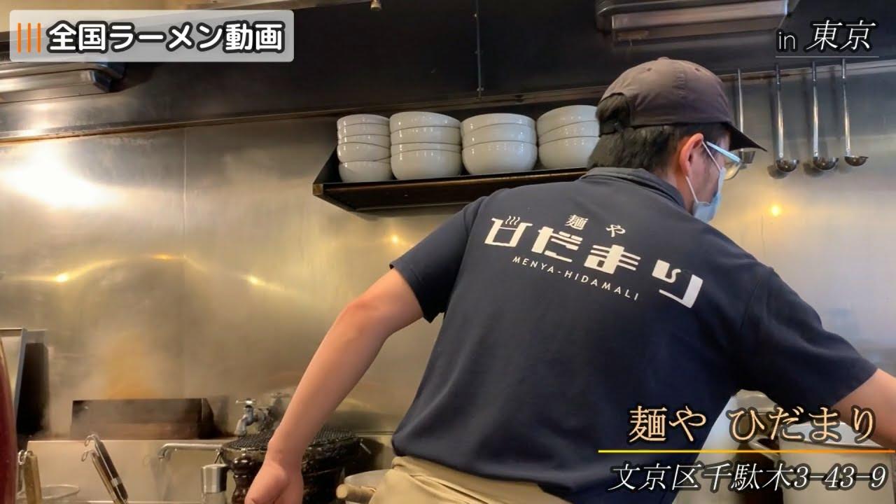 麺や ひだまり 文京区千駄木3-43-9 味玉和風塩らぁ麺