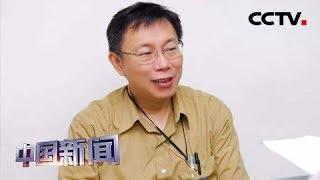 [中国新闻] 传言不断 台媒关注柯文哲的下一步   CCTV中文国际