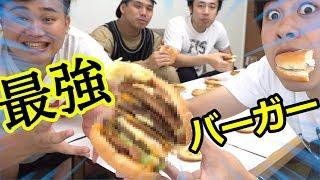 大量のハンバーガーを組み合わせて最強バーガー作ってみた thumbnail