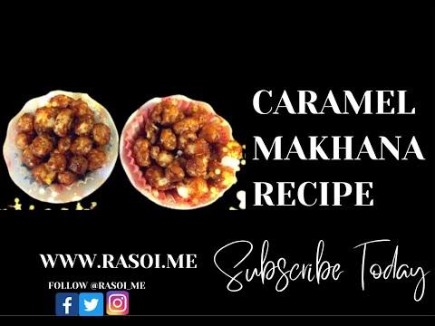 Gud Makhana |Makar sakranti 2021| Jaggery Makhana Sweet candy| Jaggery Makhana  |Gur Makhane Recipe