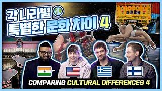 인도 핀란드 그리스 각 나라별 특별한 문화 차이 4탄