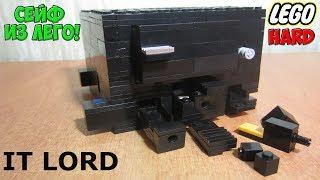 Сейф-головоломка из лего | ОЧЕНЬ сложная головоломка,а еще и сейф из лего)