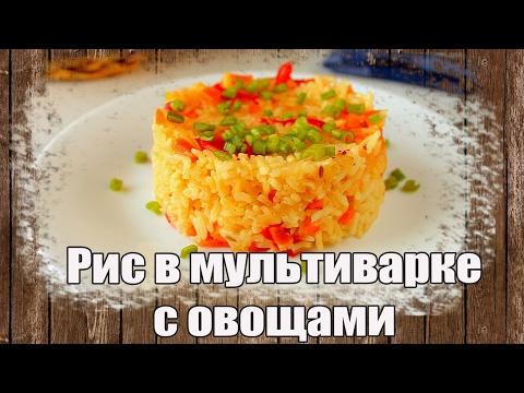 Идеальный гарнир ✿ Рис в мультиварке с овощами