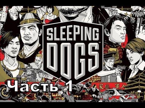 Sleeping Dogs DLC Nightmare in North Point - Прохождение pt1