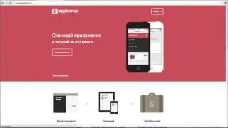 AppBonus - заработок в интернете для Android и iOS