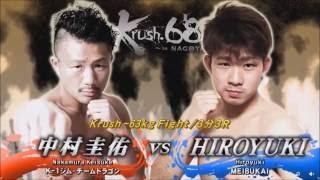 20160820 krush 68 ~in  NAGOYA~  60kg 中村 圭佑 vs HIROYUKI