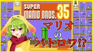 【SUPER MARIO BROS. 35】35人の頂点に立つ【卍最強のヒゲ卍】