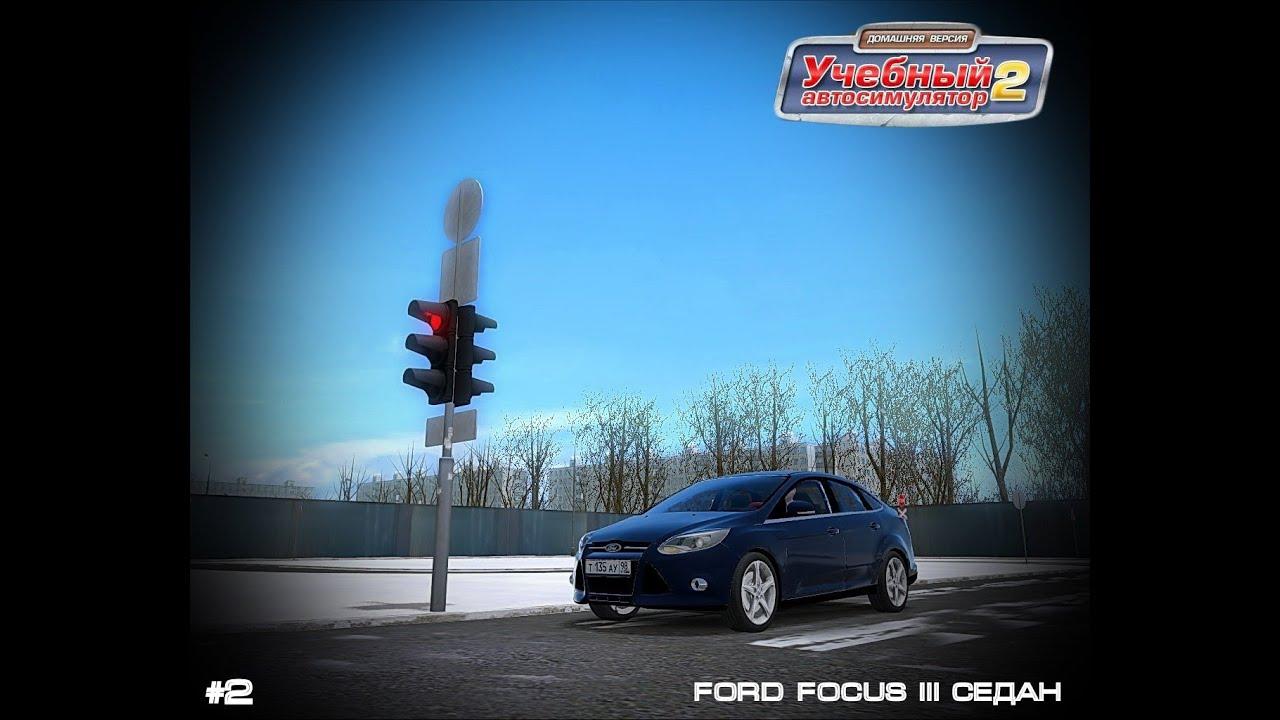 инструктор ford focus